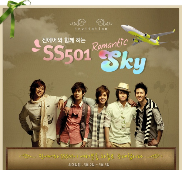 event_ss501_01