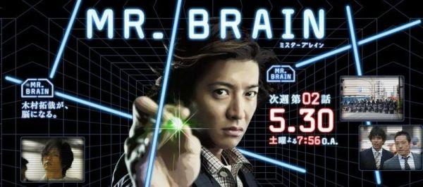 mr-brain_18050