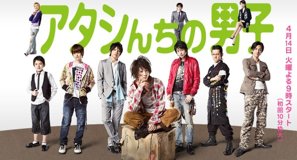 Atashinchi_no_Danshi-banner
