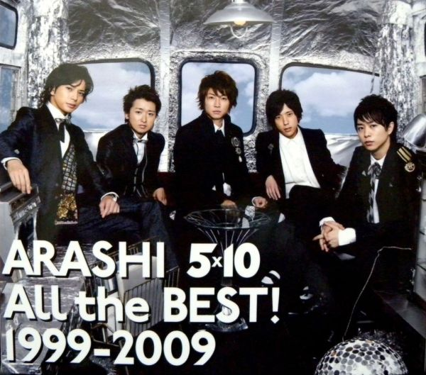 arashi the best album cover