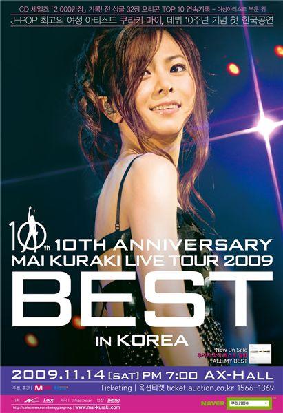 20091008_kurakimai_poster