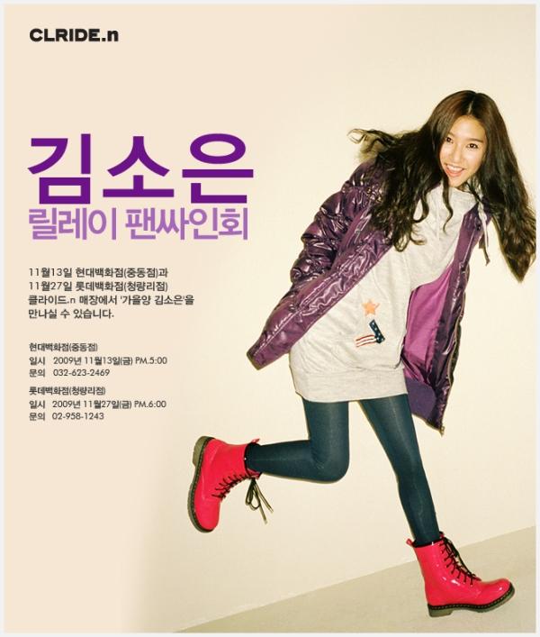 Kim So Eun CLRIDE.N